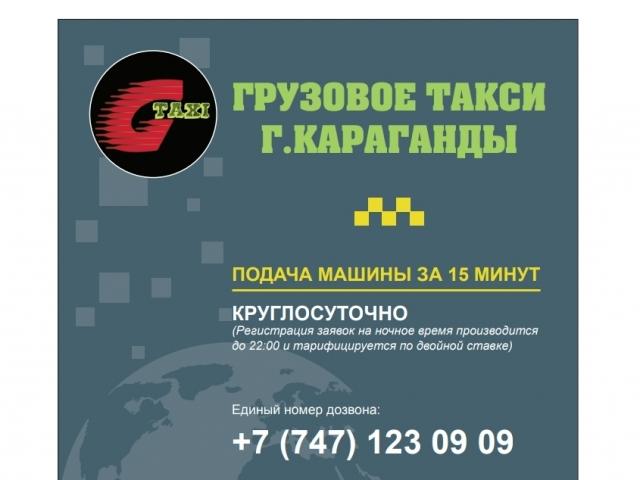 Наш партнер http://www.ypk.kz/companydetail/19798/Грузовое_Такси