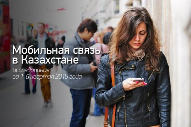 Обзор мобильной связи в Казахстане за 1-й квартал 2015 года