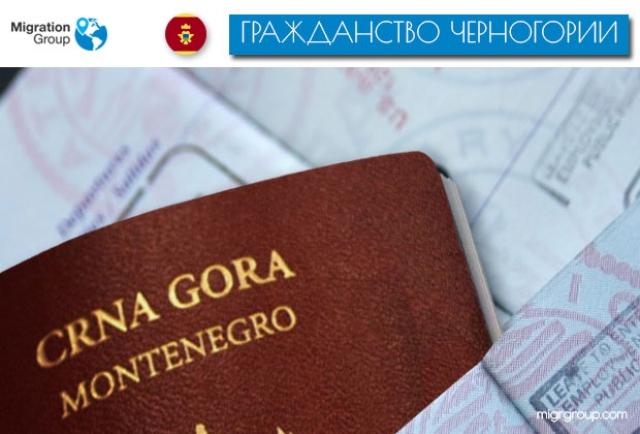 Гражданство Черногории: получение статуса и его ключевые преимущества в 2019 году
