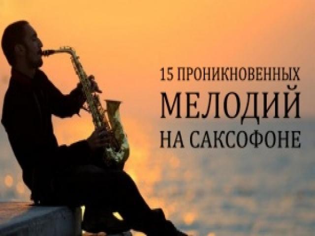 15проникновенных мелодий насаксофоне