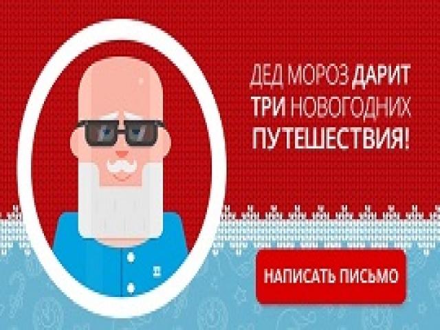 Дед Мороз дарит три новогодних путешествия... Cобирай свои чемоданы!