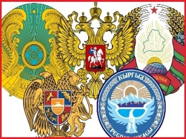 Евразийский Экономический и Зазеркалье