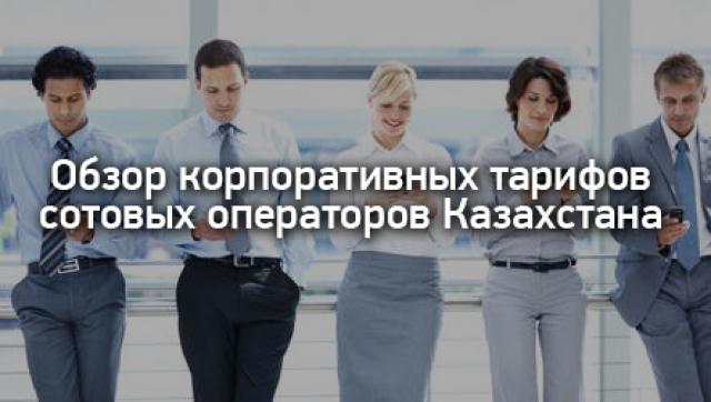 Обзор корпоративных тарифов сотовых операторов Казахстана