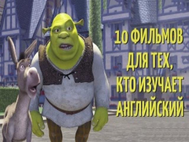 10фильмов для тех, кто изучает английский